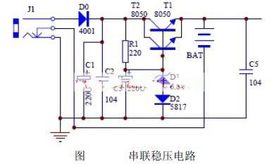 串联稳压整流二极管电路的工作原理